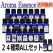 【クーポンあり】アロマエッセンス 24種類ALLセット 毎日香りを楽しむ(アロマオイル/エッセンシャルオイル配合)