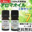 アロマオイル5ml 2本セットNo.3 100%天然精油 エッセンシャルオイル 7種類から選べる