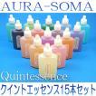 オーラソーマ クイントエッセンス 全15種類セット(各25ml/ヒーリング)