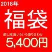 【先着10袋限定】お楽しみ福袋 マイアースお任せ癒し雑貨いろいろ詰め込んで5000円セット
