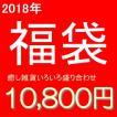 【先着5袋限定】お楽しみ福袋 マイアースお任せ【大入り】癒し雑貨いろいろ詰め込んで10000円セット