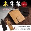 セール 当店イチオシ カードケース 男女兼用 天然牛革 本革レザー 名刺ケース スマートカードクレジットカード ポイントカード 16枚収納  薄い