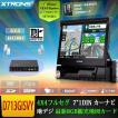 (D713GISVY) 超お得 7インチ 1DIN カーナビ 4x4地デジ搭載 フルセグ 最新ゼンリン8G観光地図 METRO風インタフェース DVDプレーヤー