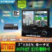 (D771GISY)XTRONS 1DIN 7インチ カーナビ DVDプレーヤー 最新ゼンリン8G地図カード付 フルセグ 4x4地デジ搭載 アプリ連動 全画面シェア Bluetooth GPS USB SD