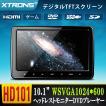 (HD101)XTRONS 10インチ ヘッドレスト DVDプレーヤーモニター HDM I連動 大画面高画質 軽薄 取付0円 ゲーム USB・SD 1個1セット