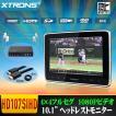 (HD107SIHD)人気 10インチ大画面 WSVGA高画質 1080Pビデオ対応 4x4地デジ搭載 フルセグ DVDプレーヤー 軽薄 取付0円 ゲーム HDMI・USB・SD 1個1セット