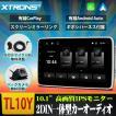 (TBX104) XTRONS 10.1インチ 8コア Android9.0 ROM64GB+RAM4GB 静電式2DIN一体型車載PC 最新16GB地図付 DVDプレーヤー カーナビ OBD2 4G WIFI ミラーリング
