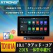(TD101A)XTRONS 10.1インチ1024高画質 Android 5.1  2DIN クアッドコア 静電式マルチタッチ カーオーディオ DVDプレーヤー 3G WIFI GPS ミラーリング