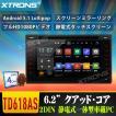 (TD618AS)激安 Android 5.1 2DIN 6.2インチ高画質 クアッドコア 静電式マルチタッチ カーオーディオ DVDプレーヤー 3G WIFI GPS ミラーリング 1080Pビデオ