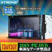 (TD693GY)激安 XTRONS 一体型2DIN 6.95インチ カーナビゲーション DVDプレーヤー・2016新入荷8G ゼンリン観光地図・ブルートゥース・USB