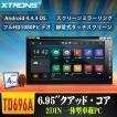 (TD696A)Android 4.4.4 XTRONS 2DIN 6.95インチ 4コア 静電式マルチタッチ カーオーディオ DVDプレーヤー 3G WIFI GPS ミラーリング OBD2対応