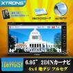 (TD699GISY)おすすめ XTRONS 最新 地デジ 4x4フルセグ 2DIN 7インチ カーナビ DVDプレーヤー 2016新入荷8G ゼンリン観光地図 ブルートゥース USB