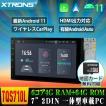 (TQ709IPL) XTRONS Android9.0 6コア 2DIN 7インチ 車載PC 最新16GB地図付 HDMI出力 RAM4G ROM64G カーステレオ OBD2 ミラーリング 4K DVR ワイドFM