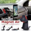 車載ホルダー スマートフォンホルダー EXOGEAR ExoMount Magnet Air(エクソギア エクソマウント マグネット エアー)マグネット式 エアコン吹き出し口タイプ