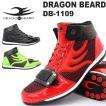 ドラゴンベアード スニーカー DRAGONBEARD DB-1109 メンズスニーカー メンズ靴 紳士靴 ハイカットスニーカー
