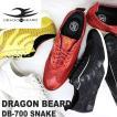 ドラゴンベアード スニーカー DRAGONBEARD DB-700 SNAKE 蛇柄 スネーク柄 スニーカー 靴