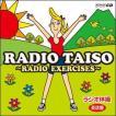 【宅配便配送】NHK CD 英語盤ラジオ体操(ラジオ体操英語盤)(CD) 440BE