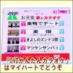 【宅配便配送】DVDかんたんカラオケ1:=振り付=お元気歌とカラオケ(DVD)