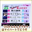 【宅配便配送】DVDかんたんカラオケ3:踊りと風景 ザ・レビュー歌とカラオケ(DVD)
