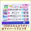 【宅配便配送】DVDかんたんカラオケ5:歌と風景 Vivaハワイアン歌とカラオケ(DVD)
