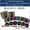 【宅配便配送】歌ものがたり〜第弐章〜CD-BOX(CD6枚組)(CD)