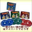 歌のない流行歌150 ギター:木村好夫/サックス:松本英彦(CD)