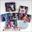 石原詢子 時代(じだい)のうた(CD)