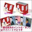 【通常送料・代引手数料0円】徳光和夫のイントロ・オン!!(CD)