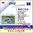 【宅配便配送】DVDかんたんカラオケBest10−NO.1 高校三年生〜昔の名前で出ています(DVD)