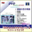 【宅配便配送】DVDかんたんカラオケBest10−NO.2 銀座の恋の物語〜今夜は離さない(DVD)