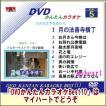 【宅配便配送】DVDかんたんカラオケBest10−NO.5 月の法善寺横丁〜高原の駅よさようなら(DVD)
