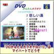 【宅配便配送】DVDかんたんカラオケBest10−NO.6 悲しい酒〜女の駅(DVD)