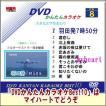 【宅配便配送】DVDかんたんカラオケBest10−NO.8 羽田発7時50分〜希望(DVD)
