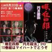【宅配便配送】眠狂四郎〜円月殺法〜 第1巻〜第10巻(DVD10枚セット)(DVD)