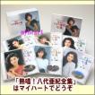 【宅配便配送】熱唱!八代亜紀全集 CD-BOX(CD) TJC-1101-1106