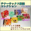 【宅配便配送】テナーサックス歌謡コレクション CD-BOX(CD)
