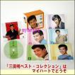 三田明ベストコレクション CD-BOX(CD)