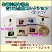 生誕90周年記念 吉田正名曲コレクション CD-BOX(CD)
