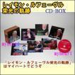 【宅配便配送】レイモン・ルフェーヴル栄光の軌跡 CD-BOX(CD)