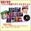 魅惑の低音 フランク永井ベストコレクション CD-BOX(CD)