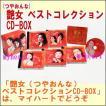 艶女(つやおんな)ベストコレクション CD-BOX(CD)