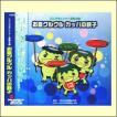 2008年ビクター運動会3 お皿クルクル カッパの親子(CD) VZCH-39
