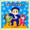 2008年ビクター発表会2 忍者ダイスケ只今参上!(CD) VZCH-44