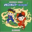 【宅配便配送】2009ビクター運動会3 よさこいカンフー ハッ!ハッ!ハッ!(CD) VZCH-50