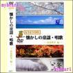 【宅配便配送】カラオケDVD懐かしの童謡・唱歌〜春夏秋冬編〜(DVD) YELL-SYUNNKA60