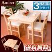 ダイニングテーブルセット ダイニングテーブル 木製 3...