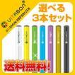 【即納 3本セット】VITABON ビタボン 選べるビタミン水蒸気スティック 電子タバコ【メール便送料無料】