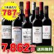 ワイン (43%OFF)赤ワイン トリプル金賞ボル...