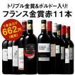 赤ワイン セット 11本 赤ワインセット 金賞受賞 ボル...