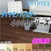 【代引不可】 東洋テックス ダイヤモンドフロアー 4000シリーズ 床材 フローリング 12×303×1818mm 高級家具調塗装 アール1本溝 1ケース6枚入 捨貼り